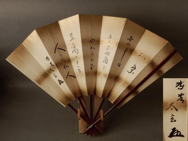 【茶】茶道具 大德寺 小林 太玄笔 和楽 饰扇子