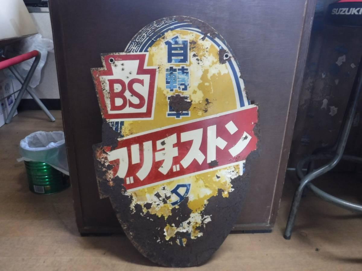 両面看板 ブリヂストン自転車タイヤ 昭和レトロ 1950年代 実用自転車 運搬車 丸石 ミヤタ ヒドリ ウェルビー ツバメ ツノダ