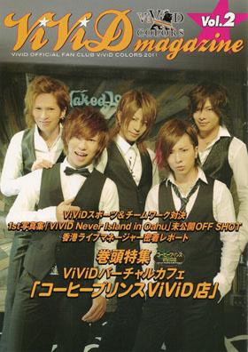 ViViD/ViViD magazine Vol.2☆106000487