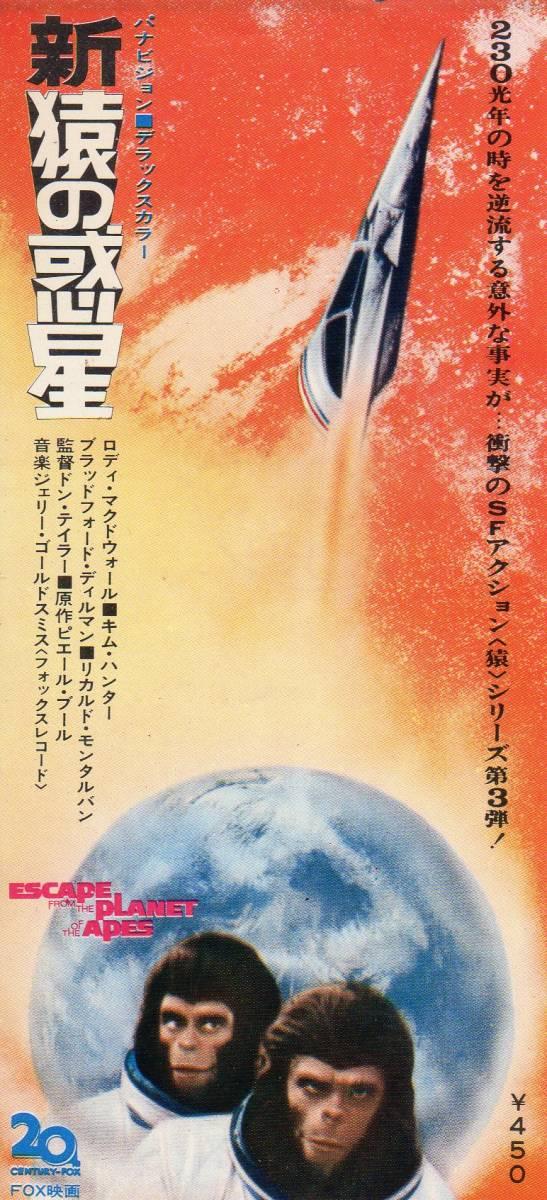 映画半券 「新・猿の惑星」 ロディ・マクドウォール キム・ハンター