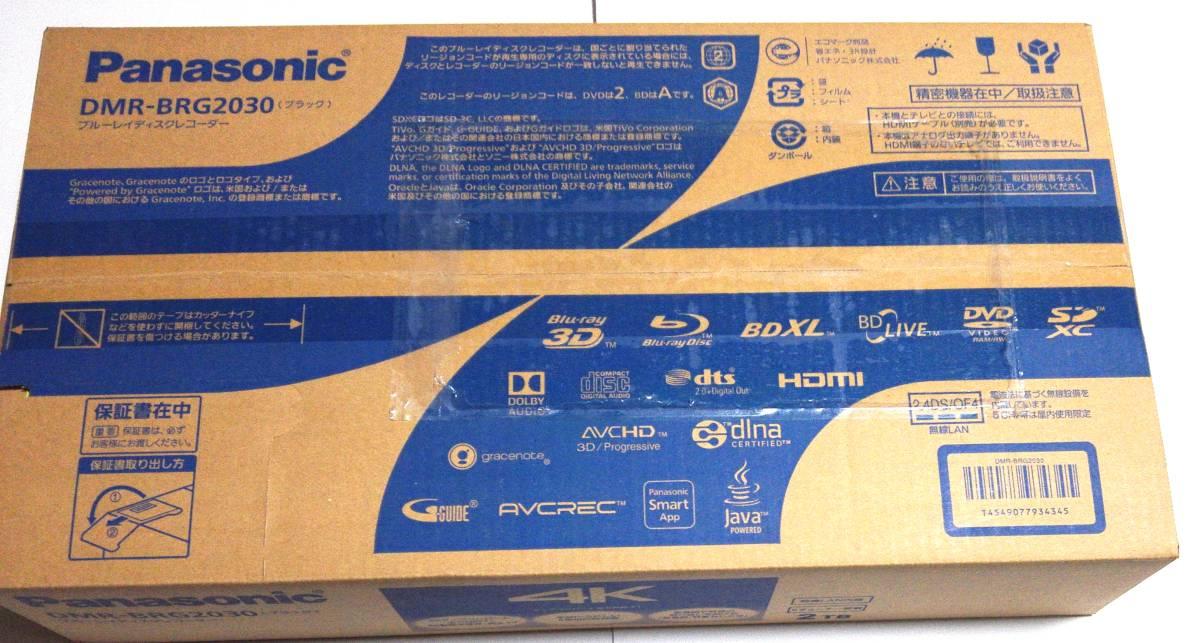 新品未開封★ ブルーレイディスクレコーダー DMR-BRG2030 パナソニック