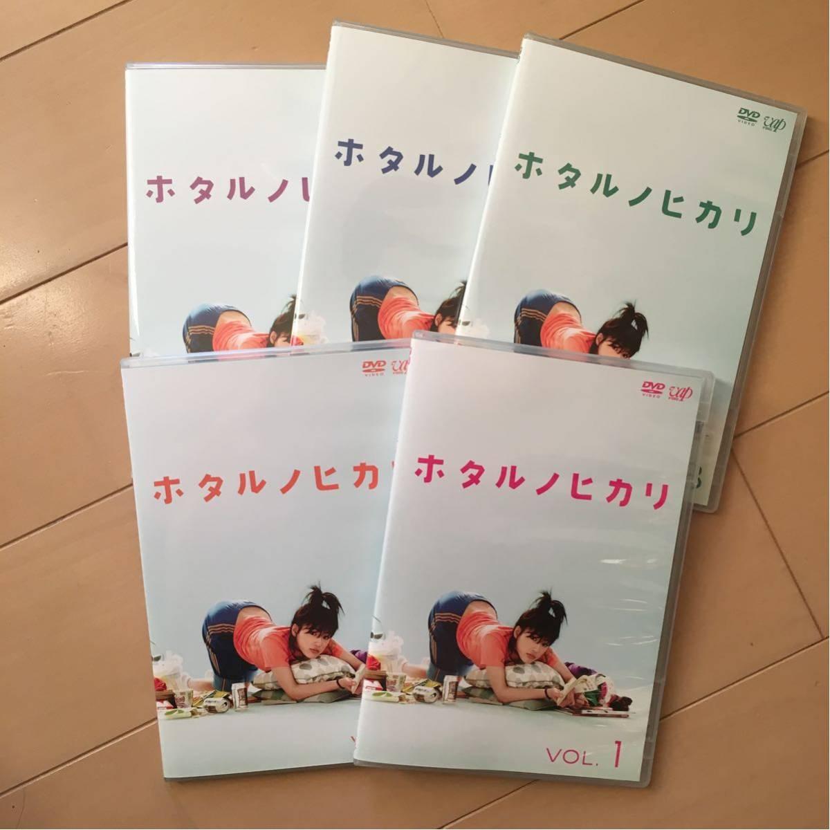 送料無料 綾瀬はるか ホタルノヒカリ DVD 新品