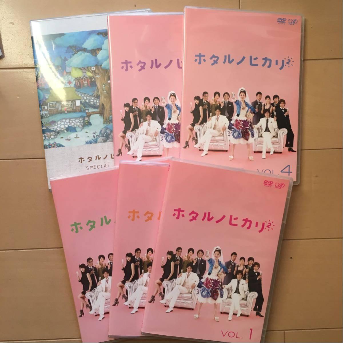 送料無料 綾瀬はるか ホタルノヒカリ2 DVD 新品 スペシャルディスク付き