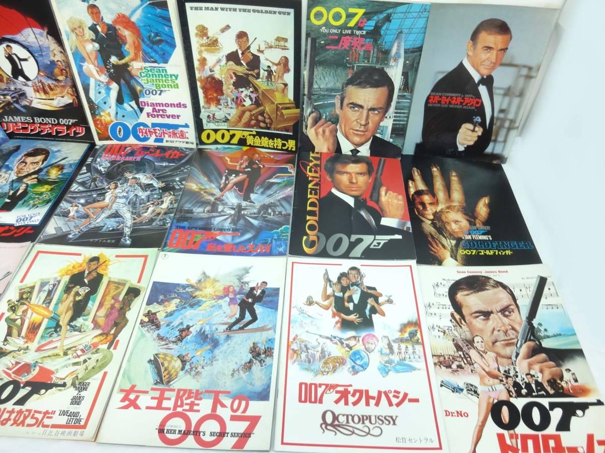007映画パンフレット まとめて18点/洋画日本上映/1963年~ドクター・ノオ,ゴールドフィンガー,サンダーボール作戦,007は二度死ぬ等)_画像3