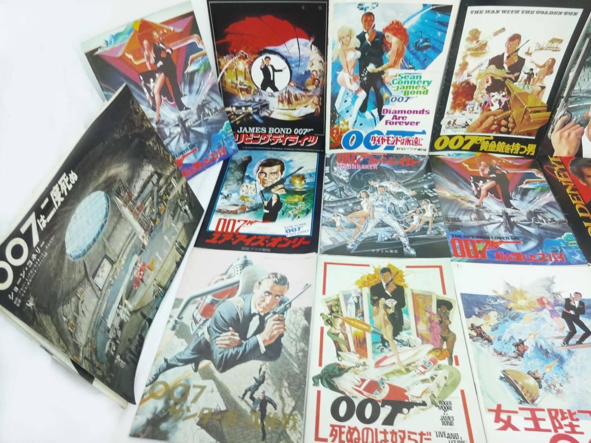 007映画パンフレット まとめて18点/洋画日本上映/1963年~ドクター・ノオ,ゴールドフィンガー,サンダーボール作戦,007は二度死ぬ等)_画像2