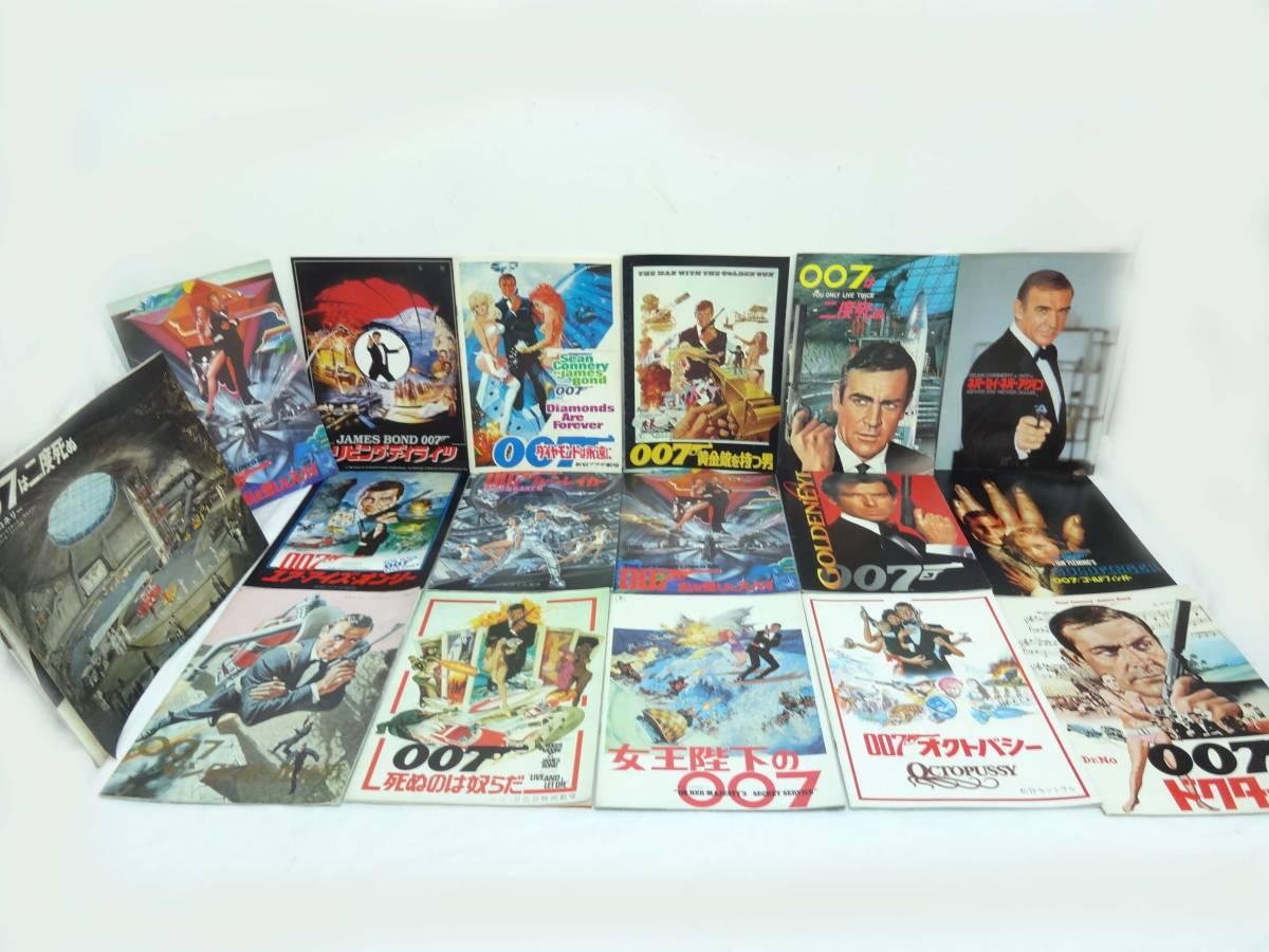 007映画パンフレット まとめて18点/洋画日本上映/1963年~ドクター・ノオ,ゴールドフィンガー,サンダーボール作戦,007は二度死ぬ等)
