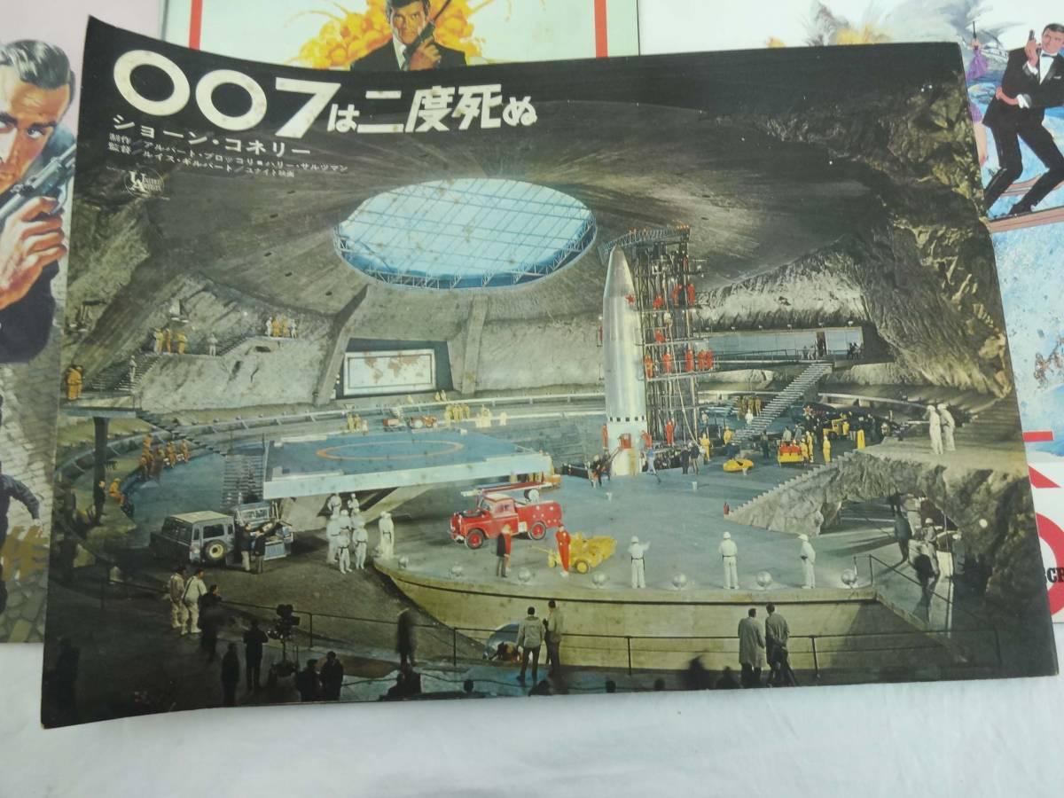 007映画パンフレット まとめて18点/洋画日本上映/1963年~ドクター・ノオ,ゴールドフィンガー,サンダーボール作戦,007は二度死ぬ等)_画像4