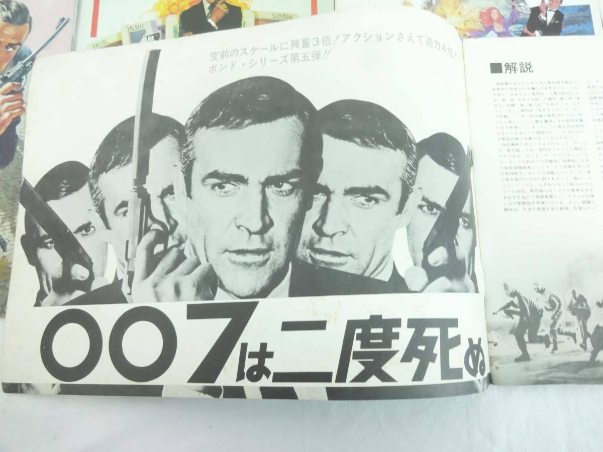 007映画パンフレット まとめて18点/洋画日本上映/1963年~ドクター・ノオ,ゴールドフィンガー,サンダーボール作戦,007は二度死ぬ等)_画像6