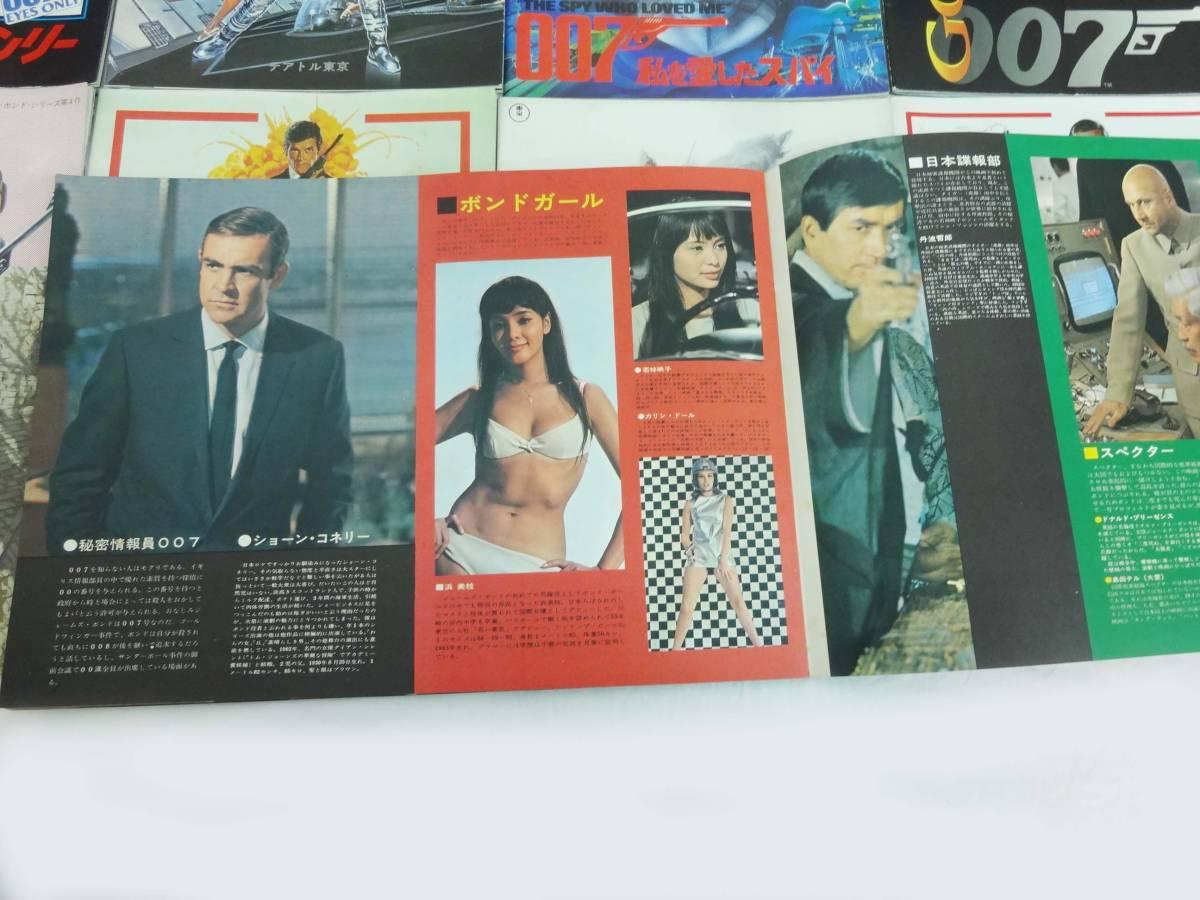007映画パンフレット まとめて18点/洋画日本上映/1963年~ドクター・ノオ,ゴールドフィンガー,サンダーボール作戦,007は二度死ぬ等)_画像5