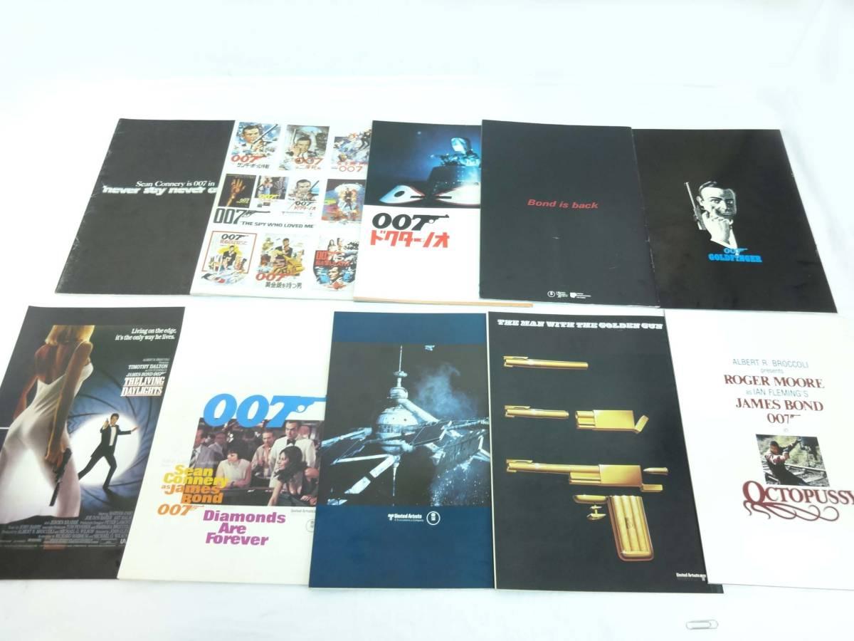007映画パンフレット まとめて18点/洋画日本上映/1963年~ドクター・ノオ,ゴールドフィンガー,サンダーボール作戦,007は二度死ぬ等)_画像8