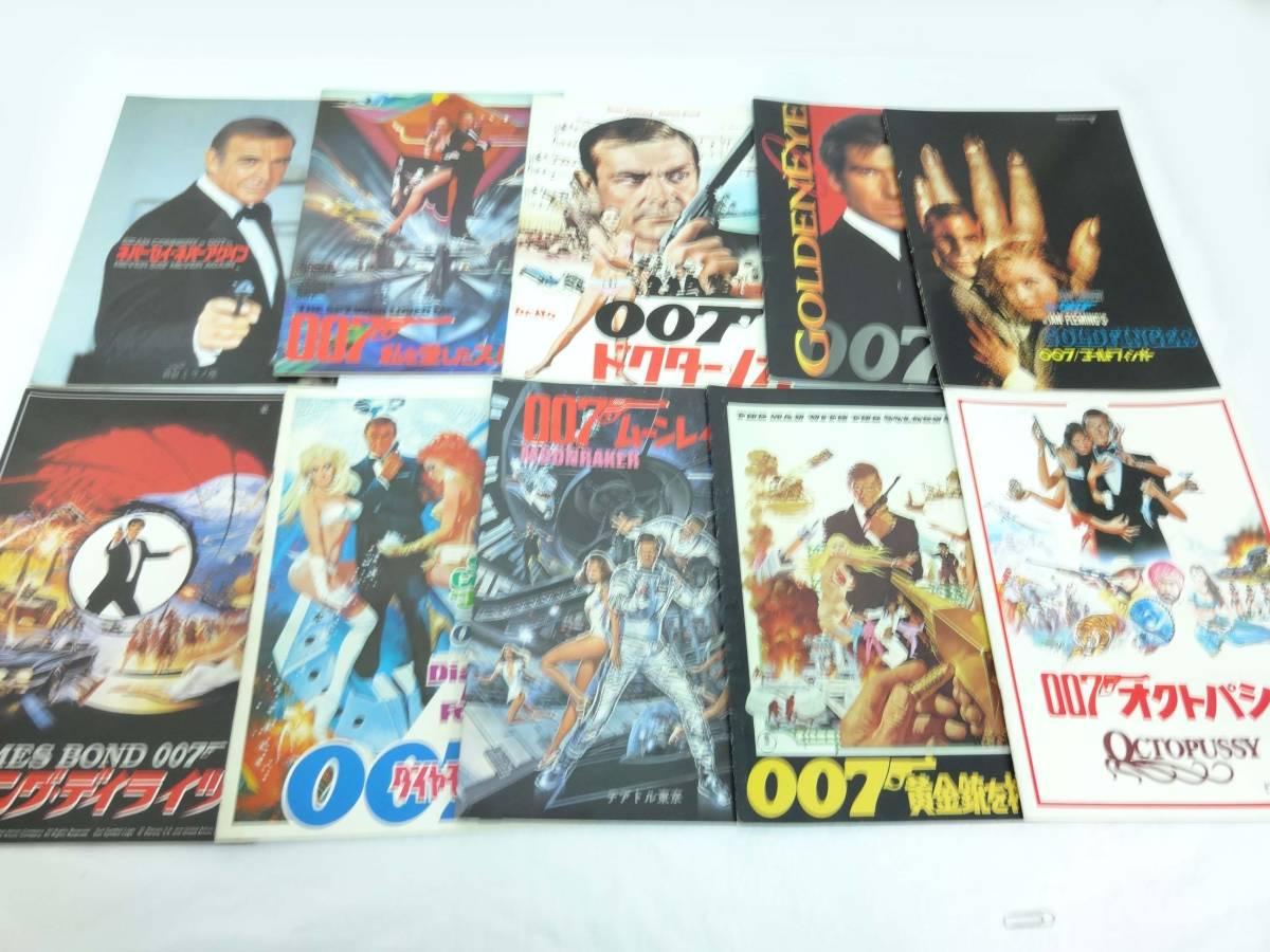007映画パンフレット まとめて18点/洋画日本上映/1963年~ドクター・ノオ,ゴールドフィンガー,サンダーボール作戦,007は二度死ぬ等)_画像7