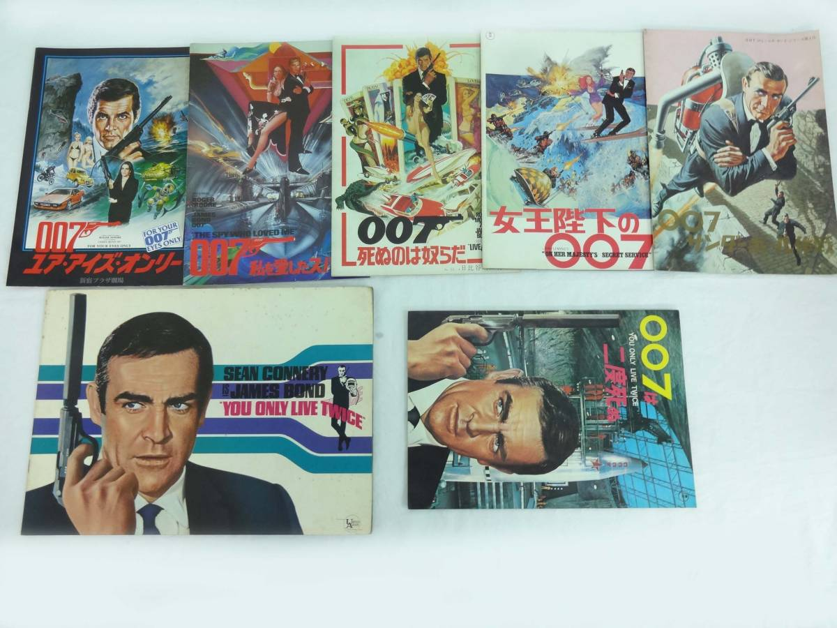 007映画パンフレット まとめて18点/洋画日本上映/1963年~ドクター・ノオ,ゴールドフィンガー,サンダーボール作戦,007は二度死ぬ等)_画像9