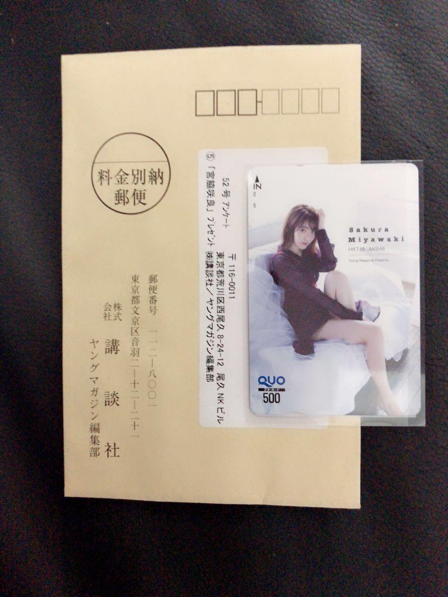 HKT48 宮脇咲良 ヤングマガジン 52号 抽プレクオカード 当選品