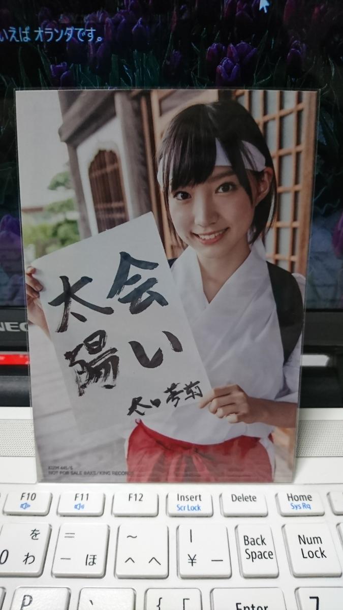 NMB48 太田夢莉 love trip 通常盤 生写真 AKB48