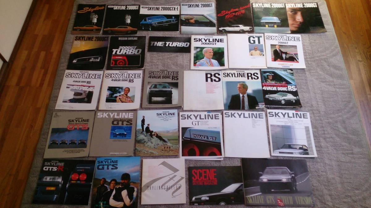 スカイラインカタログ:110系、210系、30系、31系、