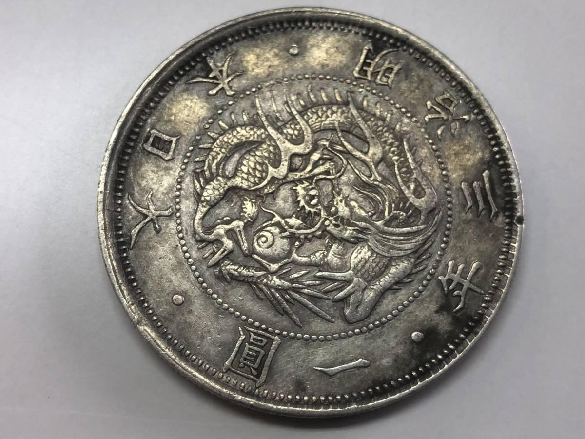 ☆古銭 旧1円銀貨 明治三年 一圓銀貨 一円 硬貨☆_画像5
