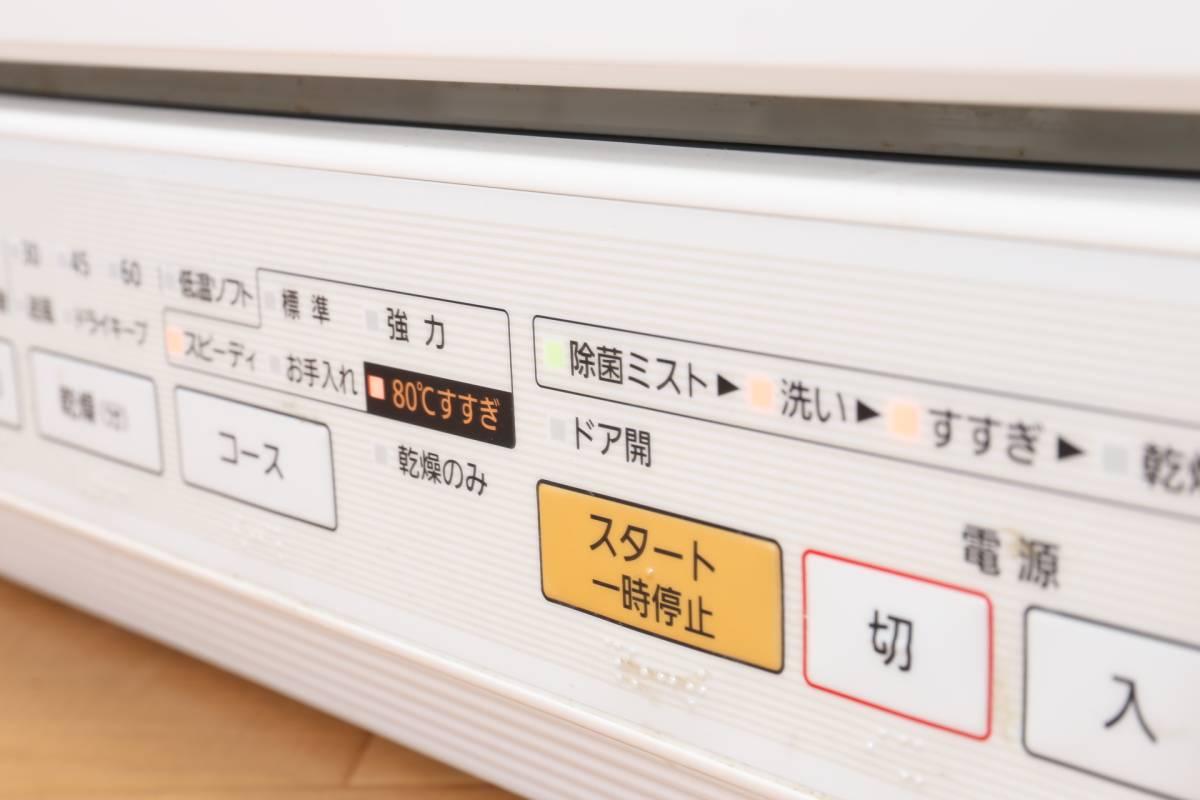 ★【動作品】 Panasonic エコナビ NP-TR5 食器洗い乾燥機 ホワイト 食洗機 排水・給水ホース付 パナソニック (C-859)_画像2