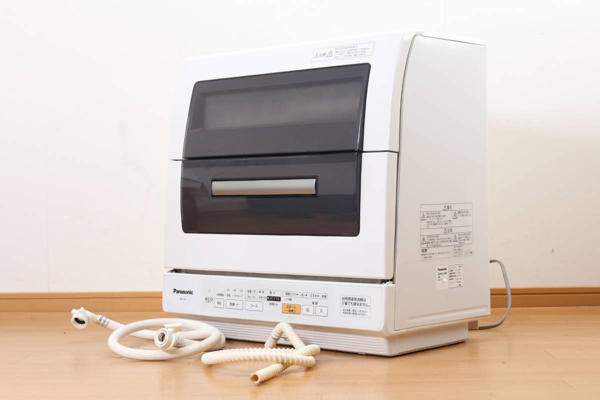 ★【動作品】 Panasonic エコナビ NP-TR5 食器洗い乾燥機 ホワイト 食洗機 排水・給水ホース付 パナソニック (C-859)_画像1
