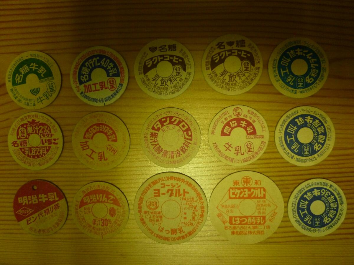 昭和40年~50年 未使用 牛乳キャップ 牛乳蓋 コーシンヨーグルト 東和ビケンヨーグルト タングロン 農協牛乳 名糖 明治牛乳 明治りんご_画像3