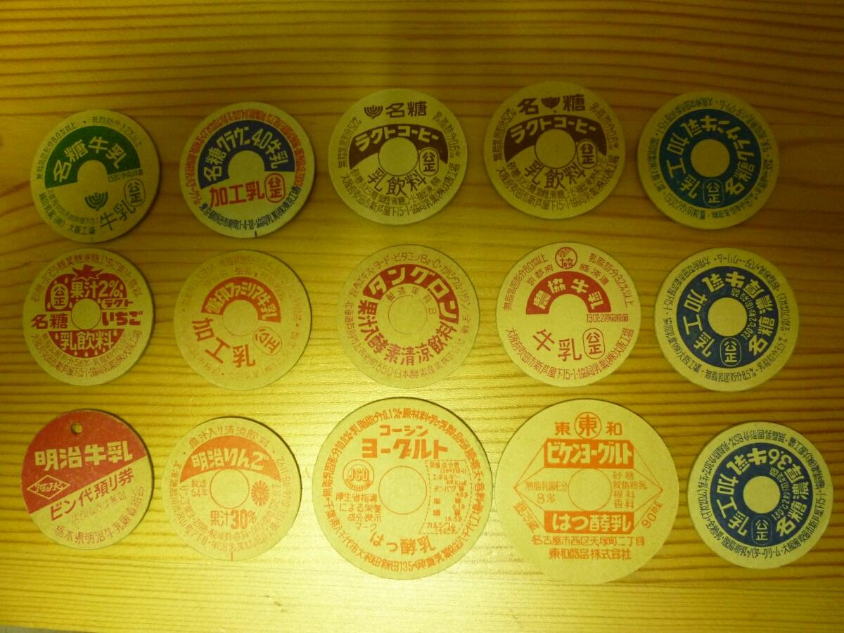 昭和40年~50年 未使用 牛乳キャップ 牛乳蓋 コーシンヨーグルト 東和ビケンヨーグルト タングロン 農協牛乳 名糖 明治牛乳 明治りんご