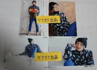 荒木宏文 2018年1月公式写真 4枚送料込【即決】