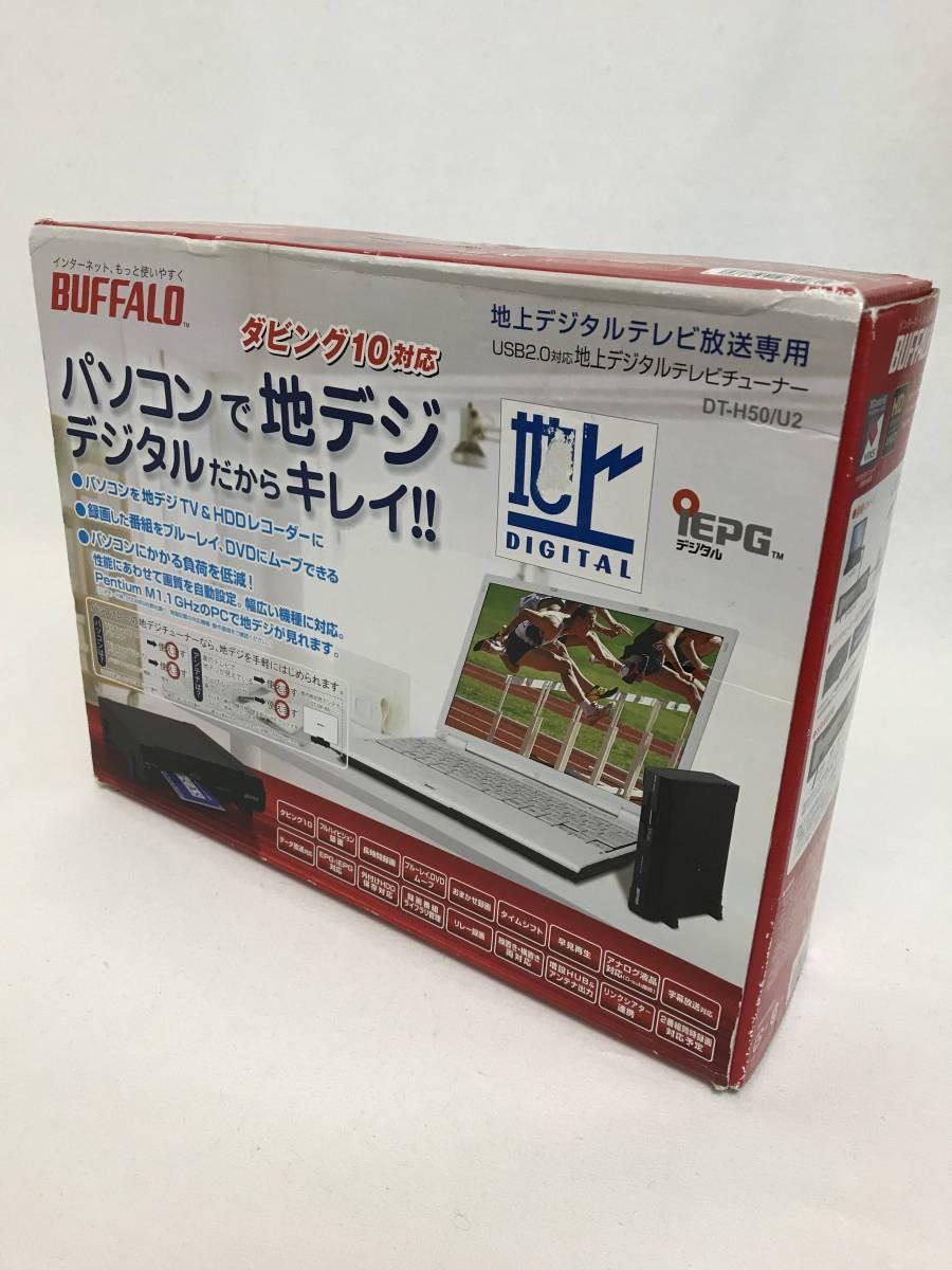 F136 【開封・未使用品】 バッファロー BUFFALO USB2.0用 地デジチューナー DT-H50/U2 映像 音響 パソコン用 外付TVチューナー vista