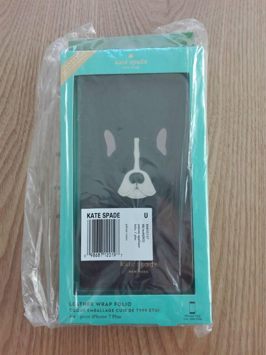新品未使用 ケイトスペード フレンチブルドッグ 手帳型レザー kate spade iPhoneケース 8