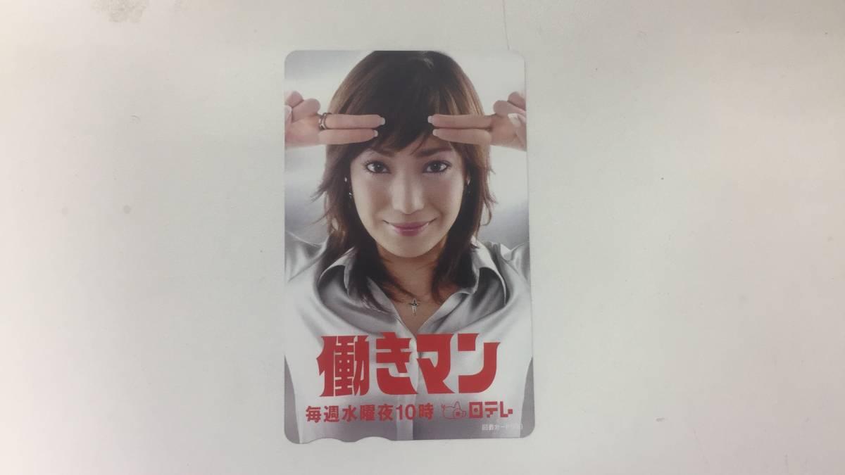 【10168】図書カード 500円 菅野 美穂 働きマン 未使用品