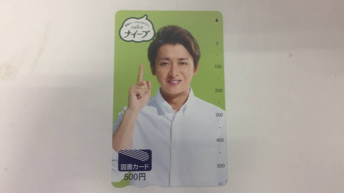 【10165】図書カード 500円 大野智 嵐 ジャニーズ ナイーブ 未使用品