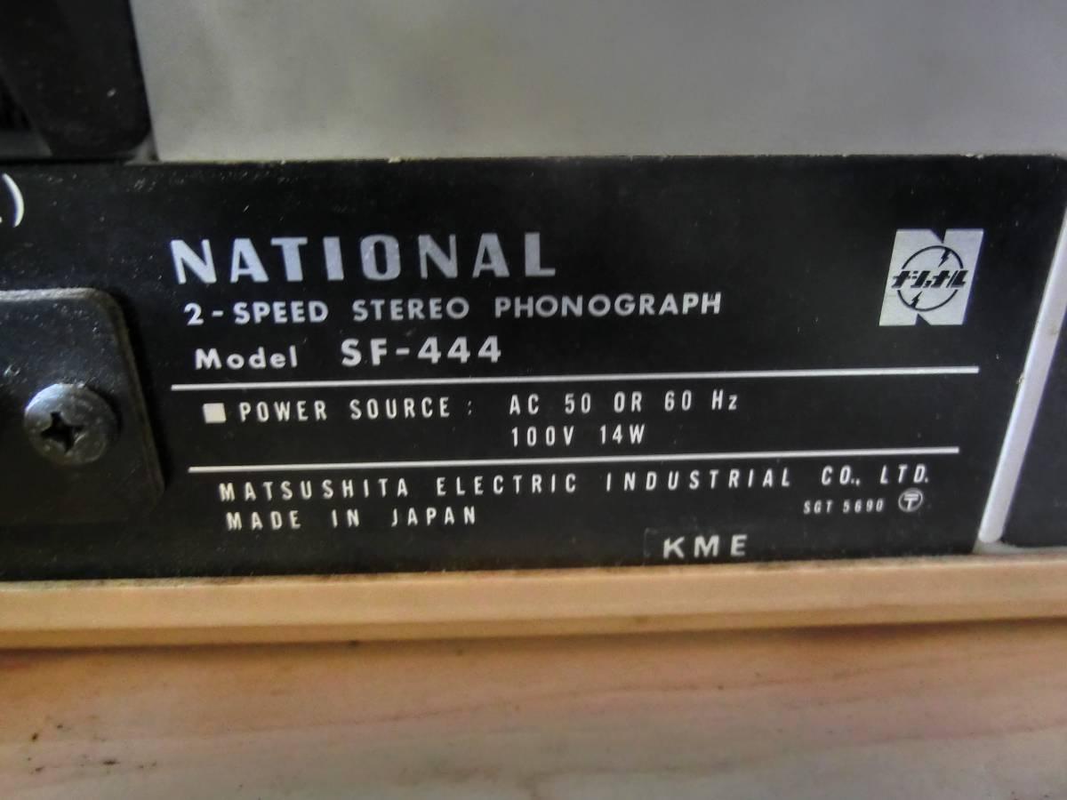 新★ ウ-131 レコードプレイヤー ST-444 通電OK フォノグラフ 2スピード ステレオ 100V 日本製 ナショナル 寸法:高13cm 幅37cm 奥行35cm_画像4
