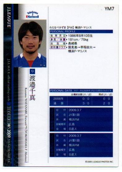 【渡邉 千真】BBM刻印入り直筆サインカード 2009 JカードTEメモラビリア 横浜F・マリノス YM7_画像2