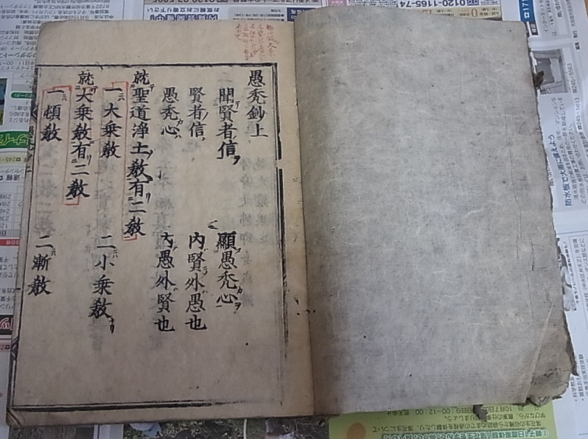 和本 江戸初期 寛永13年 1636年...