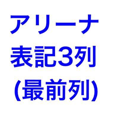【アリーナ表記3列(実質最前列)】 1/14 AKB48グループ 成人コンサート TDCH 1枚