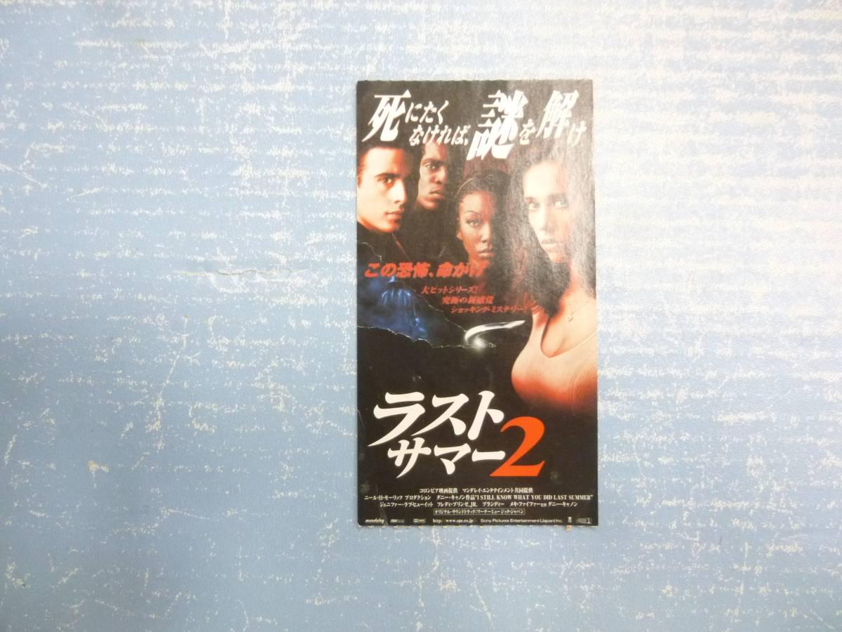 映画半券★ラストサマー2★ダニー・キャノン