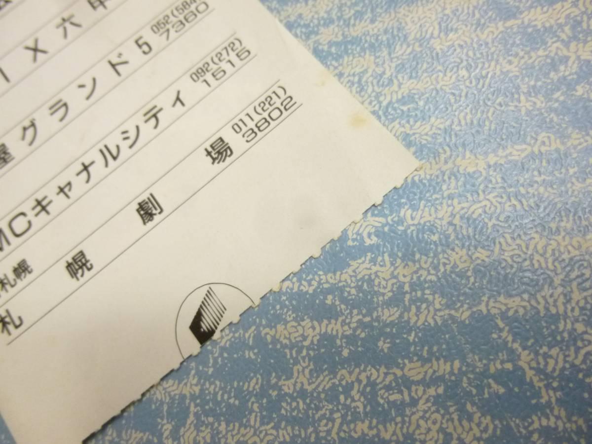 映画半券★ラストサマー2★ダニー・キャノン_画像3