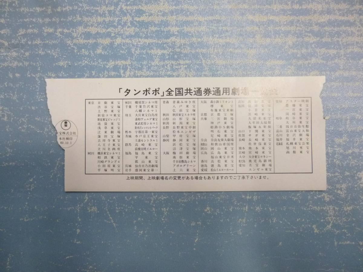 映画半券★タンポポ★伊丹十三_画像2