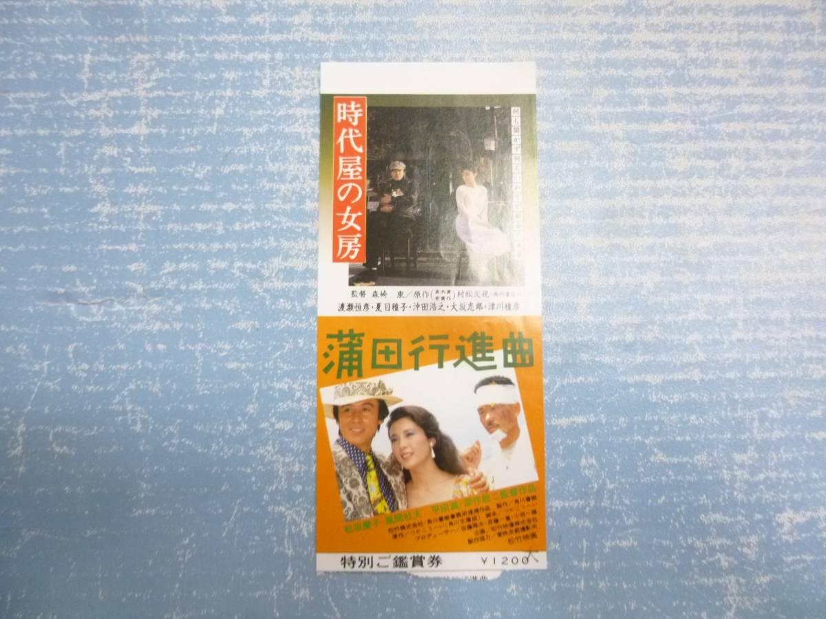 映画半券★時代屋の女房/蒲田行進曲★風間杜夫