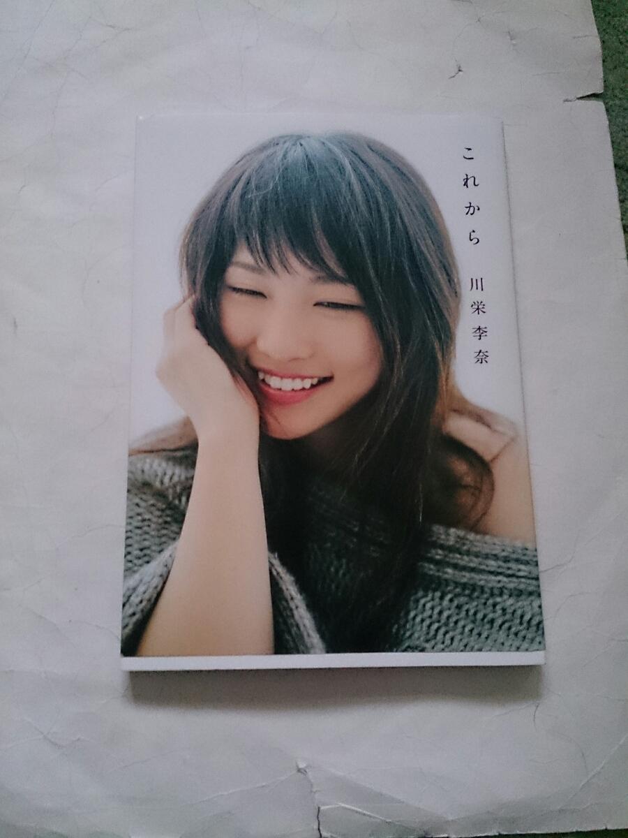 川栄李奈 著『これから』 生写真付き