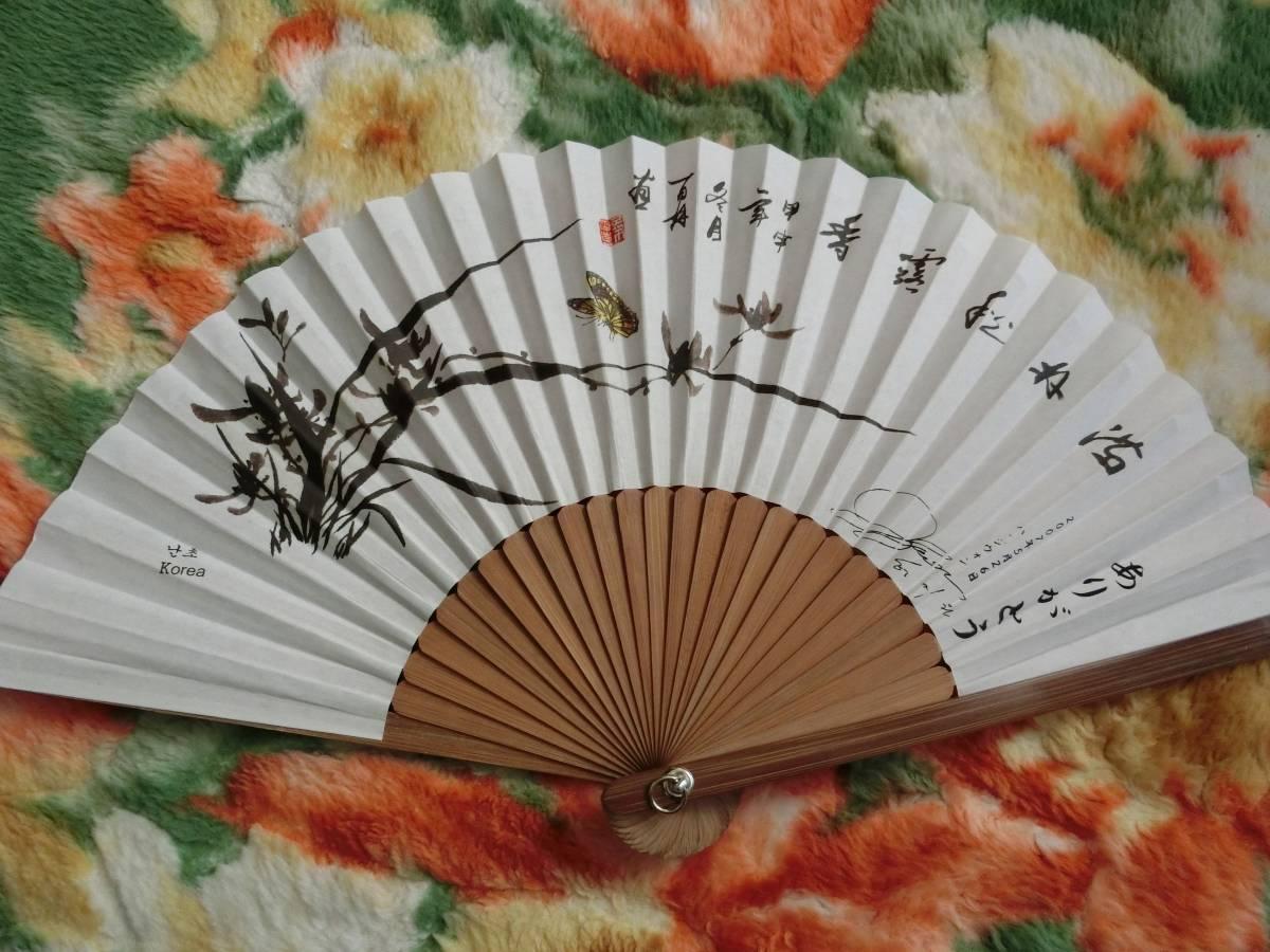 韓国女優 ハ・ジウォン ファンミーティング記念品(扇子)