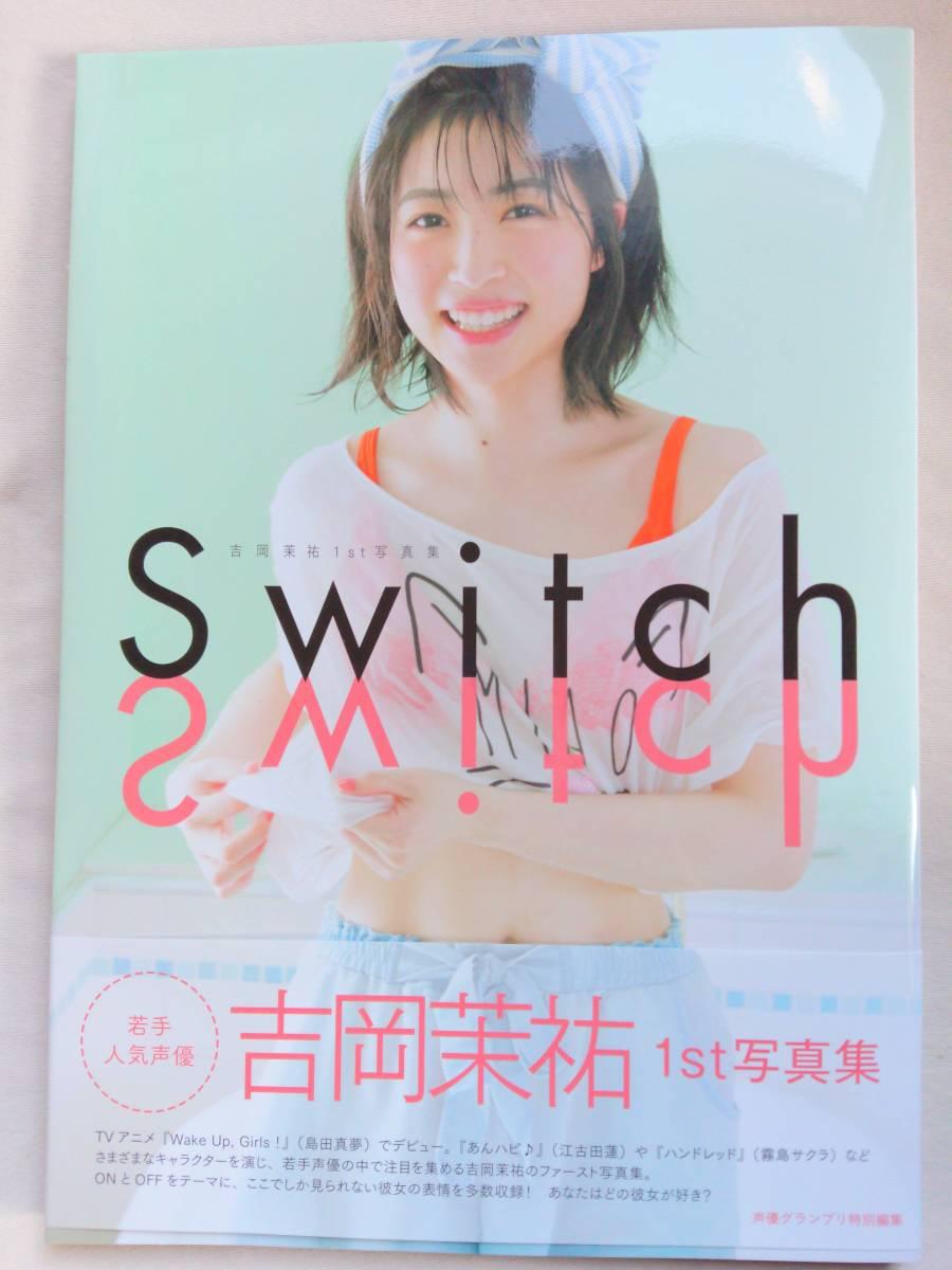 吉岡茉祐 直筆サイン入り 写真集『Switch』&ブロマイド Wake up girls! WUG