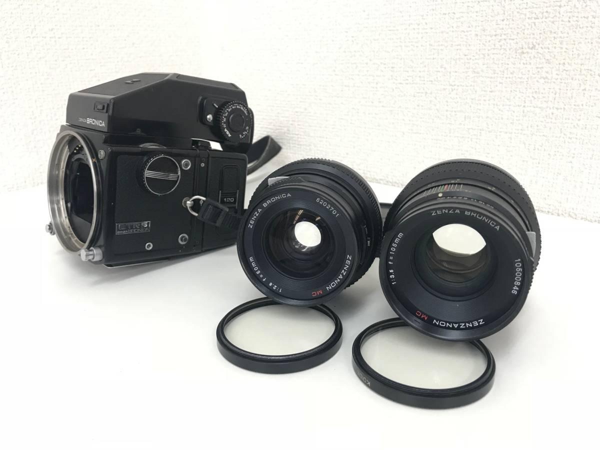 (菅3071) ZENZA BRONICA ETRS レンズ2本 105mm 1:3.5 50mm 1:2.8 ☆使ってあげて下さい☆ ※説明と画像を確認ください_画像10