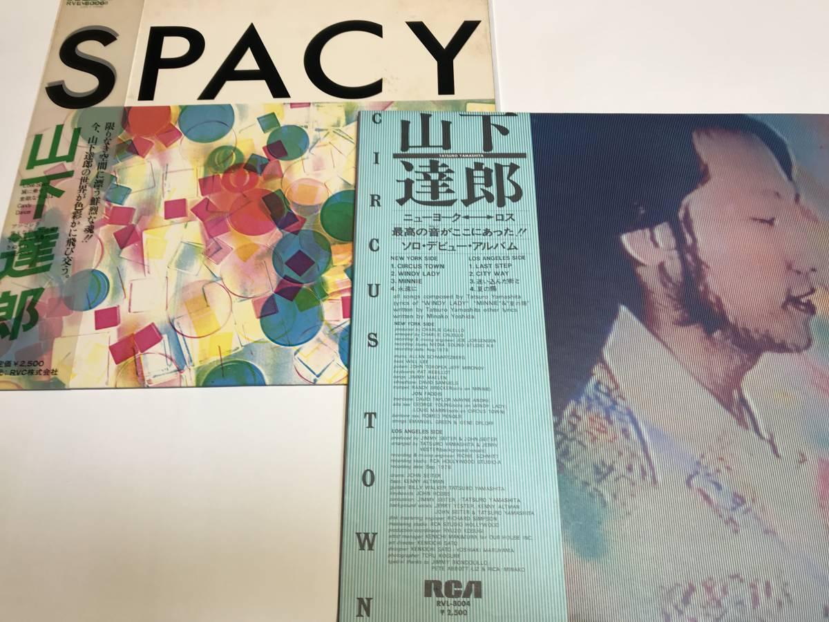 山下達郎 レコード SPACY + CIRCUS TOWN セット 両方帯付 盤面EX LP アナログ盤