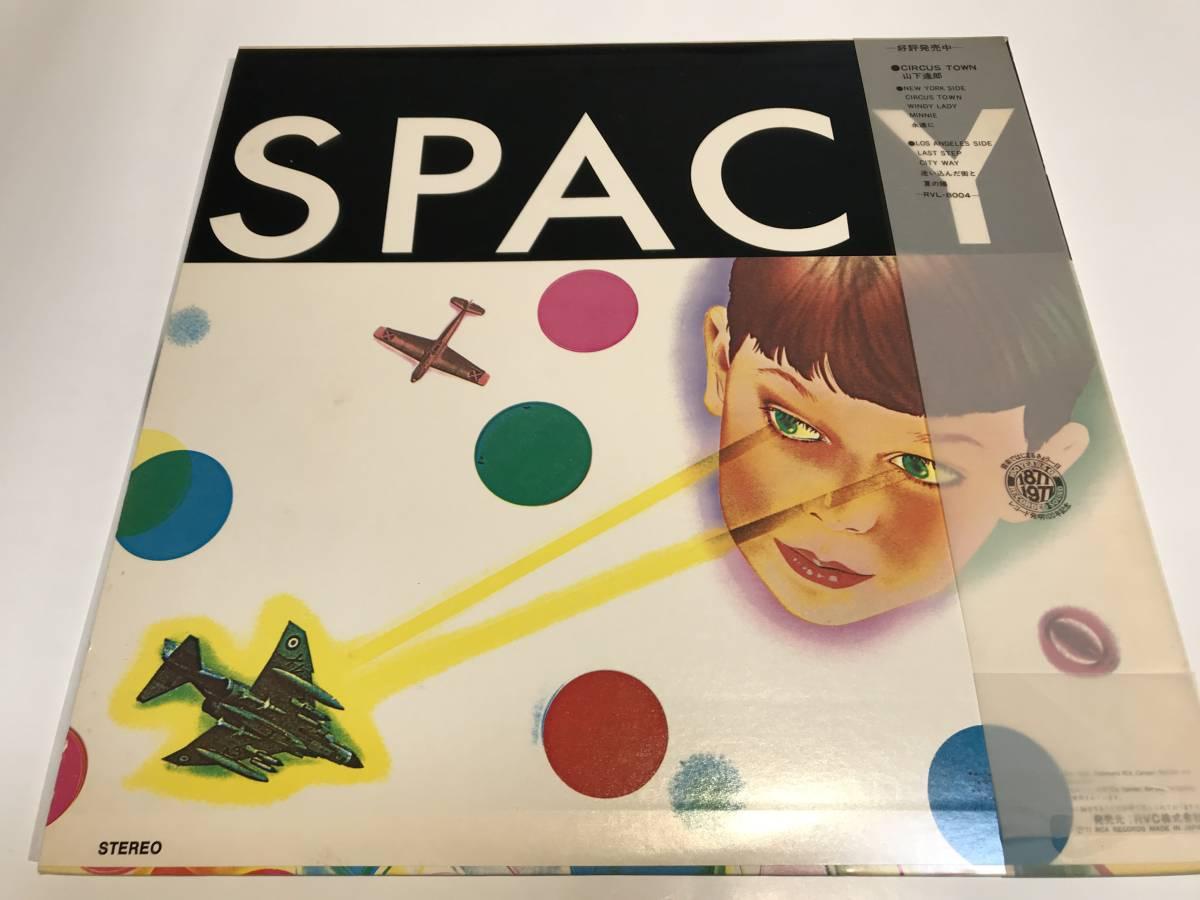 山下達郎 レコード SPACY + CIRCUS TOWN セット 両方帯付 盤面EX LP アナログ盤_画像2