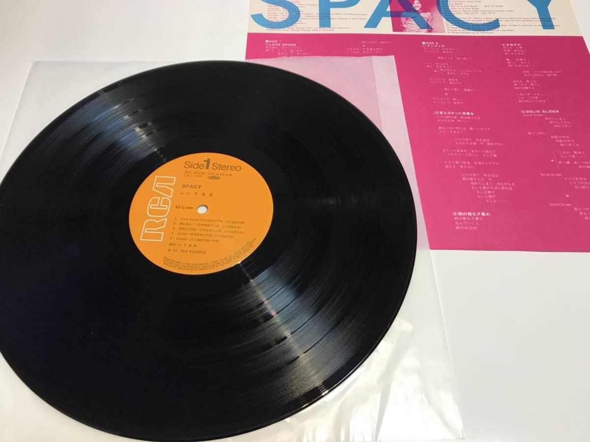 山下達郎 レコード SPACY + CIRCUS TOWN セット 両方帯付 盤面EX LP アナログ盤_画像4
