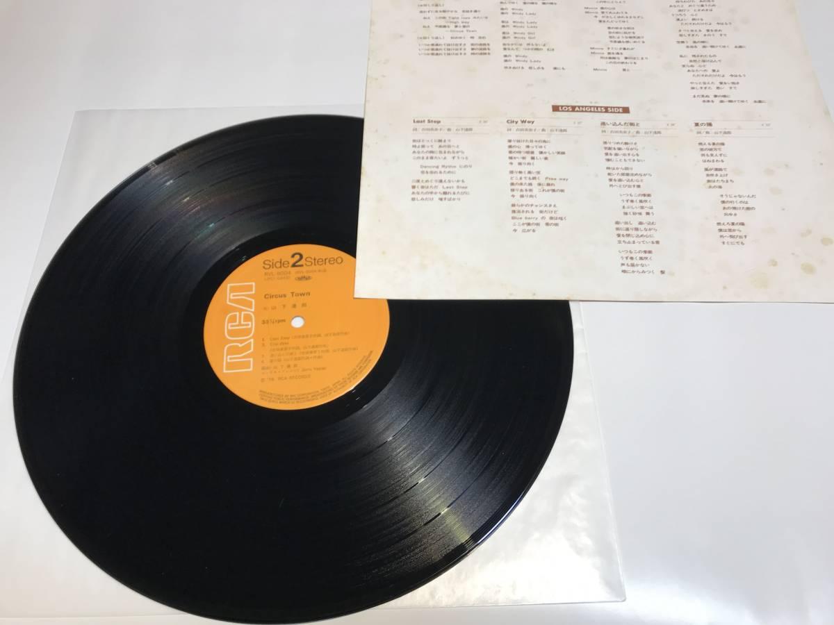 山下達郎 レコード SPACY + CIRCUS TOWN セット 両方帯付 盤面EX LP アナログ盤_画像8