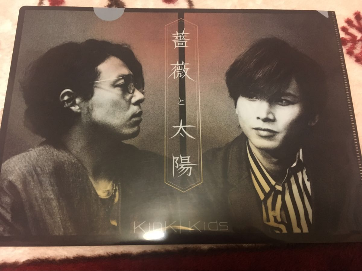 KinKiKids 薔薇と太陽 CD 特典 非売品 クリアファイル 堂本光一 堂本剛