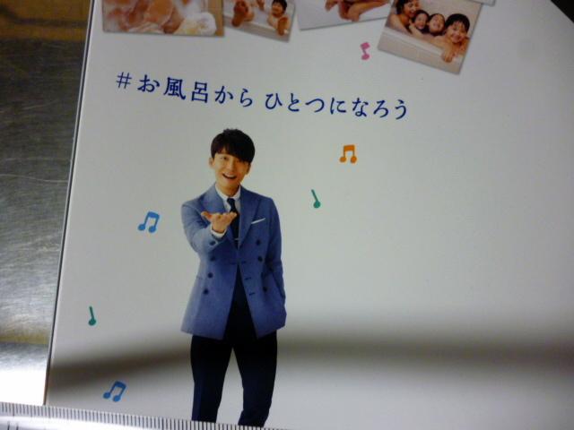 送料500円 星野源 ビオレ 非売品 横置き ポップ_画像2
