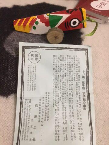 無印 福缶 2018 福島県 白河 ダルマ 熊本 キジ馬 日本の縁起物 マスキングテープ 冊子 缶_画像5