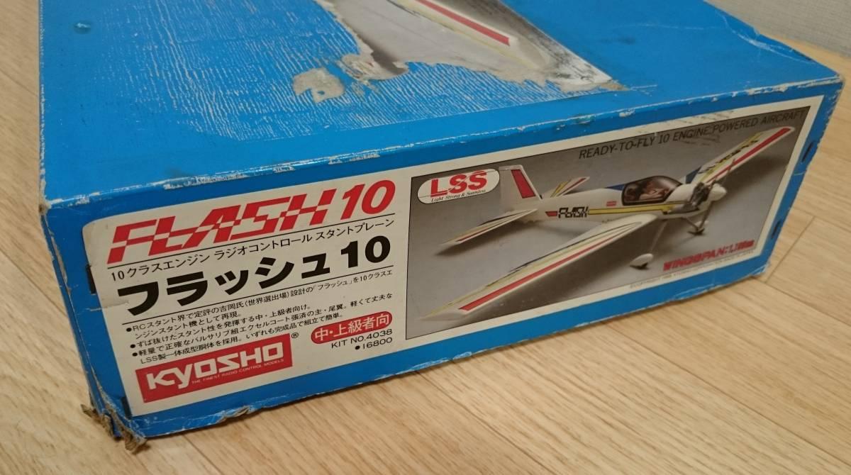 京商 フラッシュ10 機体×2機 主翼無  その他余剰パーツいっぱい  /ジャンク パーツ取り_画像9