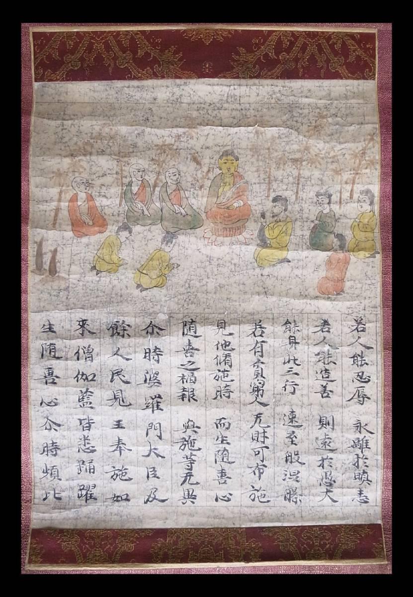 ◆掛軸 『絵因果経 古写経』 唐代 中国唐物唐本 天平時代 敦煌経典 仏教美術